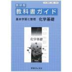 新品本/教科書ガイド数研版 308 化学基礎