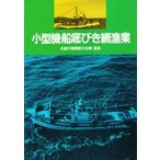 Yahoo!ドラマ書房Yahoo!店新品本/小型機船底びき網漁業 水産庁振興部