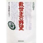 新品本/救世主の野望 オウム真理教を追って 江川紹子/著
