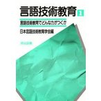 新品本/言語技術教育 1 日本言語技術教育学会/編