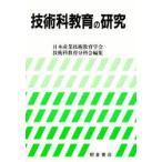 新品本/技術科教育の研究 日本産業技術教育学会技術科教育分科会/編集