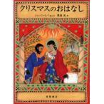 新品本/クリスマスのおはなし ジェーン・レイ/絵と文 奥泉光/訳