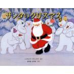 新品本/サンタのクリスマス レイモンド・ブリッグズ/さく きやまかすみ/やく