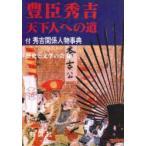 新品本/豊臣秀吉天下人への道 歴史と文学の会/編
