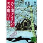 ある閉ざされた雪の山荘で 東野圭吾/〔著〕