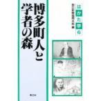 新品本/博多町人と学者の森 朝日新聞福岡本部/編