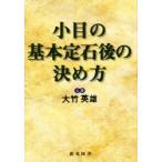新品本/小目の基本定石後の決め方 大竹英雄/著