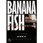 新品本/Banana fish 4 吉田秋生/著