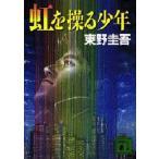 虹を操る少年 東野圭吾/〔著〕