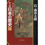 マンガ日本の歴史 27 桃山文化と朝鮮侵略 石ノ森章太郎/著