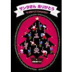 新品本/サンタさんありがとう ちいさなクリスマスのものがたり 長尾玲子/さく