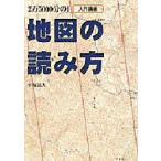 新品本/地図の読み方 2万5000分の1 入門講座 平塚晶人/著