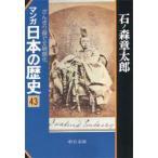 新品本/マンガ日本の歴史 43 石ノ森章太郎/著