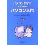 新品本/パソコンがない人のためのパソコン入門 パソコンを始める前に読む本 伊藤義之/著