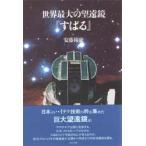 Yahoo!ドラマ書房Yahoo!店新品本/世界最大の望遠鏡『すばる』 安藤裕康/著