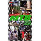 新品本/ビデオ MTB−マウンテンバイク−