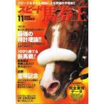 スピード馬券王  Vol.11