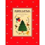 新品本/クリスマスソングブック 1 児島なおみ/作