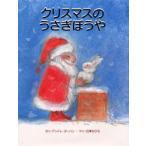 新品本/クリスマスのうさぎぼうや アンドレ・ダーハン/さく 石津ちひろ/やく