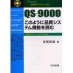 新品本/QS-9000このように品質システム規格を読む 実践のポイントがつかめる 吉間英宣/著