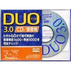 新品本/CD DUO「デュオ」3.0/復習用