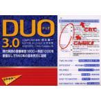 新品本/Duo 3.0 The most frequently used words 1600 and idioms 1000 in contempo