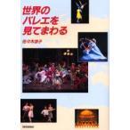 新品本/世界のバレエを見てまわる 佐々木涼子/〔著〕