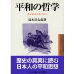 新品本/平和の哲学 孔子からユネスコへ 俵木浩太郎/著