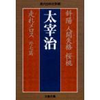 新品本/斜陽 人間失格 桜桃 走れメロス 外七篇 太宰治/著