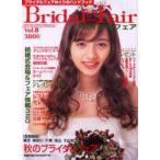 Yahoo!ドラマ書房Yahoo!店新品本/ブライダルフェア Vol.8 明−美 編