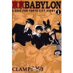 新品本/東京BABYLON A save for Tokyo city story 1 Clamp/著