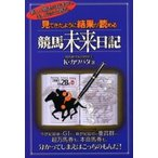 新品本/見てきたように結果が読める競馬未来日記 K.カワバタ/著