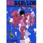 新品本/東京BABYLON A save for Tokyo city story 4 Clamp/著