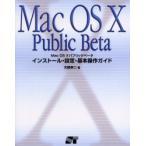 新品本/Mac OS Xパブリックベータインストール・設定・基本操作ガイド 大橋幸二/著