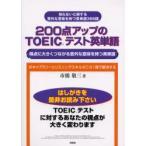 新品本/200点アップのTOEICテスト英単語 得点に大きくつながる意外な意味を持つ英単語 市橋敬三/著