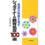新品本/シュタイナーの教育名言100選 吉田 武男