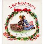 新品本/人形たちのクリスマス ターシャ・テューダー/著 ないとうりえこ/やく