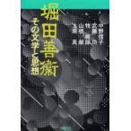 新品本/堀田善衛 その文学と思想 中野信子/〔ほか〕著