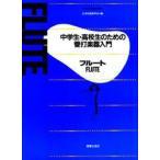 新品本/中高生のための管打楽器入門 フルート 日本