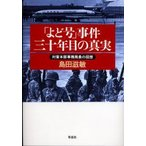 新品本/「よど号」事件三十年目の真実 対策本部事務局長の回想 島田滋敏/著