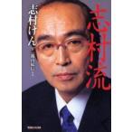 志村流 金・ビジネス・人生の成功哲学 志村けん/著