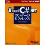 新品本/Microsoft Visual C#.NETランゲージリファレンス Microsoft Corporation/著 マイクロソフト株式会社/