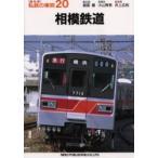 新品本/私鉄の車両 20 相模鉄道 小山 育男 編