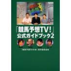 競馬予想TV  公式ガイドブック 2