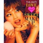 新品本/Takako's love and sweet make up TAKAKO/〔著〕
