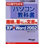 新品本/ひと目でわかるパソコン教科書 Windows XP…