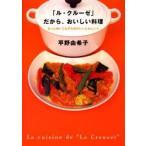 新品本/「ル・クルーゼ」だから、おいしい料理 平野由希子/著
