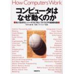 新品本/コンピュータはなぜ動くのか 知っておきたいハードウエア&ソフトウエアの基礎知識 矢沢久雄/著 日経ソフトウエア/監修