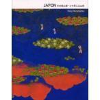 新品本/JAPON その色と形 平松礼二/著