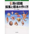 新品本/貝の図鑑採集と標本の作り方 海からの贈り物 行田義三/写真と文